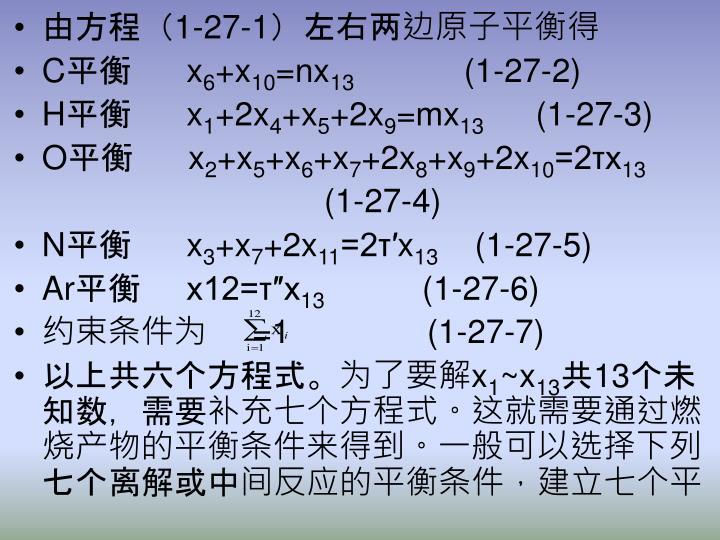 由方程(1-27-1)左右两边原子平衡得