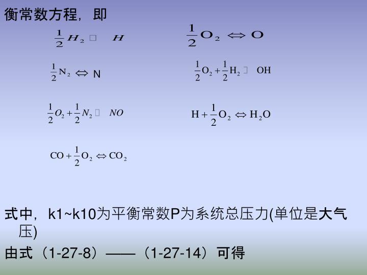 衡常数方程,