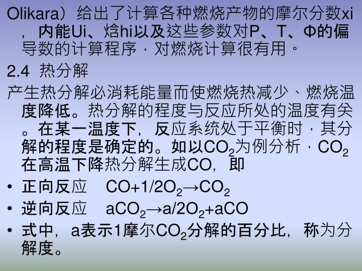 Olikara)给出了计算各种燃烧产物的摩尔分数xi,内能Ui、焓hi以及这些参数对P、T、Φ的偏导数的计算程序,对燃烧计算很有用。