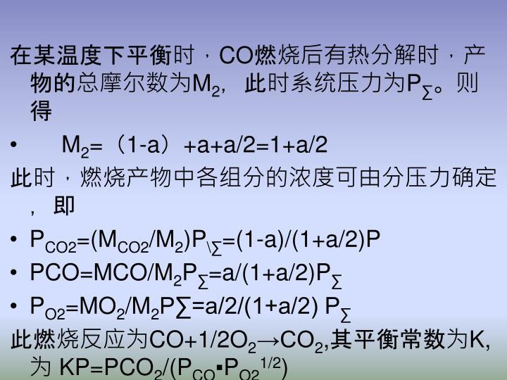 在某温度下平衡时,CO燃烧后有热分解时,产物的总摩尔数为M