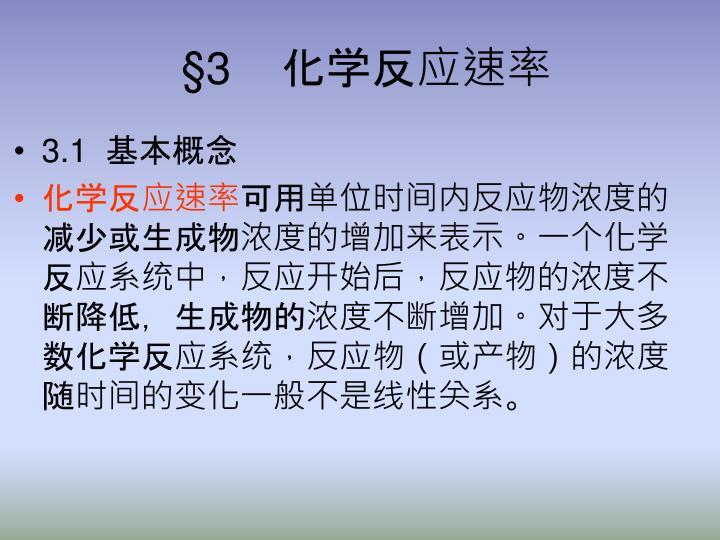 §3    化学反应速率