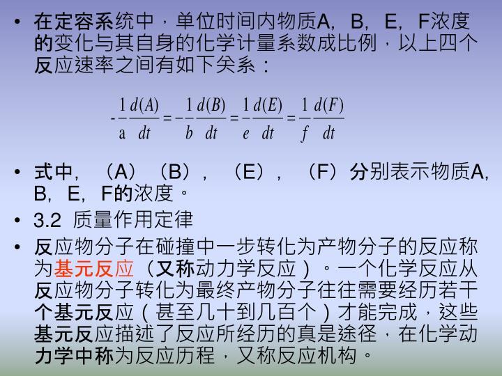在定容系统中,单位时间内物质A,B,E,F浓度的变化与其自身的化学计量系数成比例,以上四个反应速率之间有如下关系: