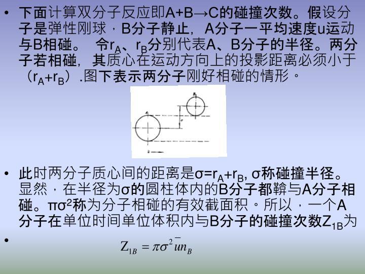 下面计算双分子反应即A+B→C的碰撞次数。假设分子是弹性刚球,B分子静止,A分子一平均速度u运动与B相碰。  令r