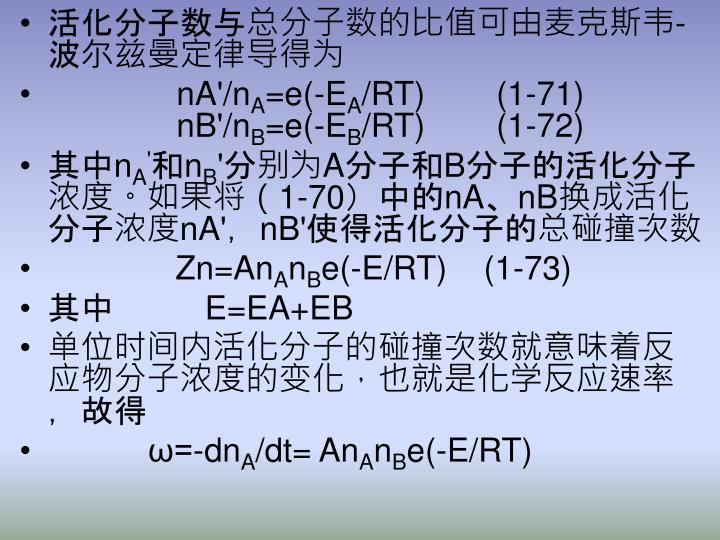 活化分子数与总分子数的比值可由麦克斯韦-波尔兹曼定律导得为