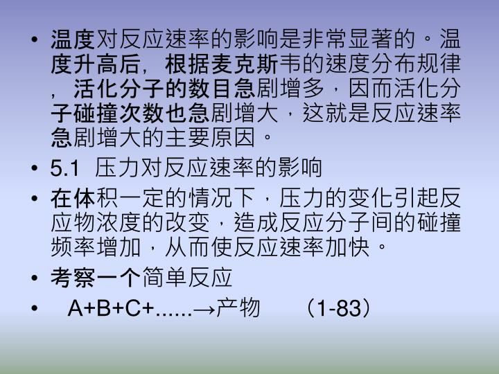 温度对反应速率的影响是非常显著的。温度升高后,根据麦克斯韦的速度分布规律,活化分子的数目急剧增多,因而活化分子碰撞次数也急剧增大,这就是反应速率急剧增大的主要原因。
