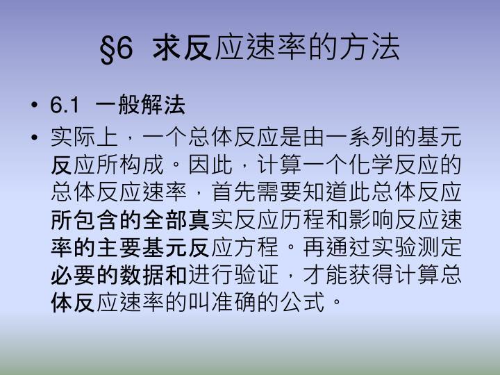 §6  求反应速率的方法