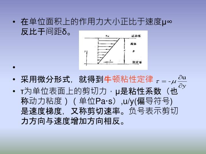 在单位面积上的作用力大小正比于速度μ∞反比于间距δ。