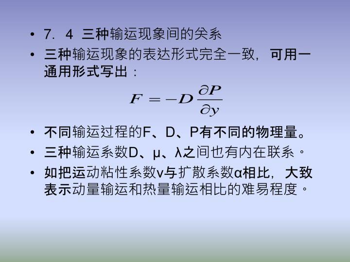 7.4  三种输运现象间的关系