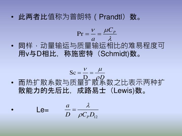 此两者比值称为普朗特(Prandtl)数。