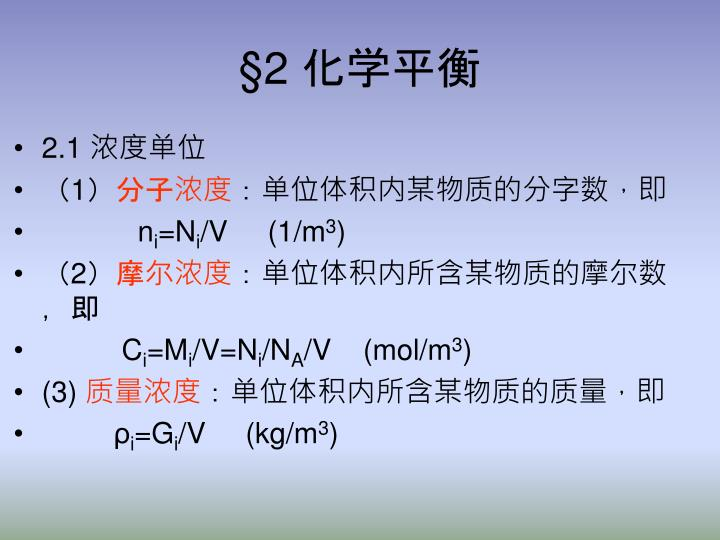 §2 化学平衡