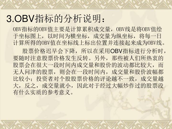 3.OBV