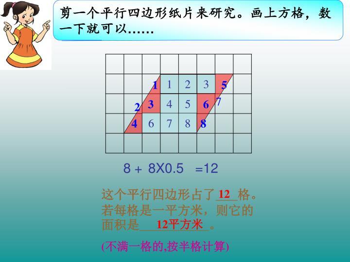 剪一个平行四边形纸片来研究。画上方格,数一下就可以