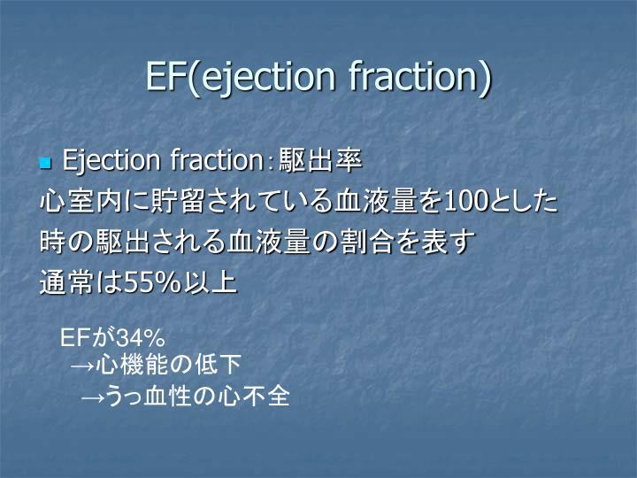 EF(ejection fraction)