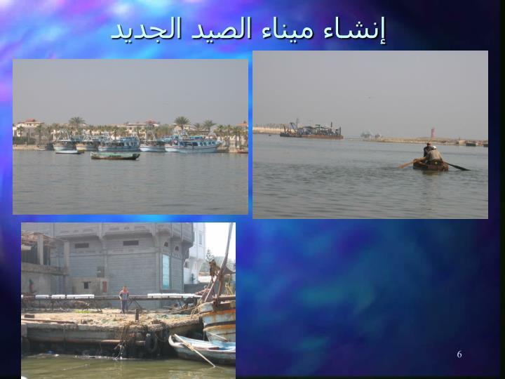 إنشاء ميناء الصيد الجديد