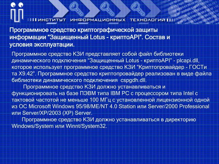"""Программное средство криптографической защиты информации """"Защищенный Lotus - криптоAPI"""". Состав и условия эксплуатации."""