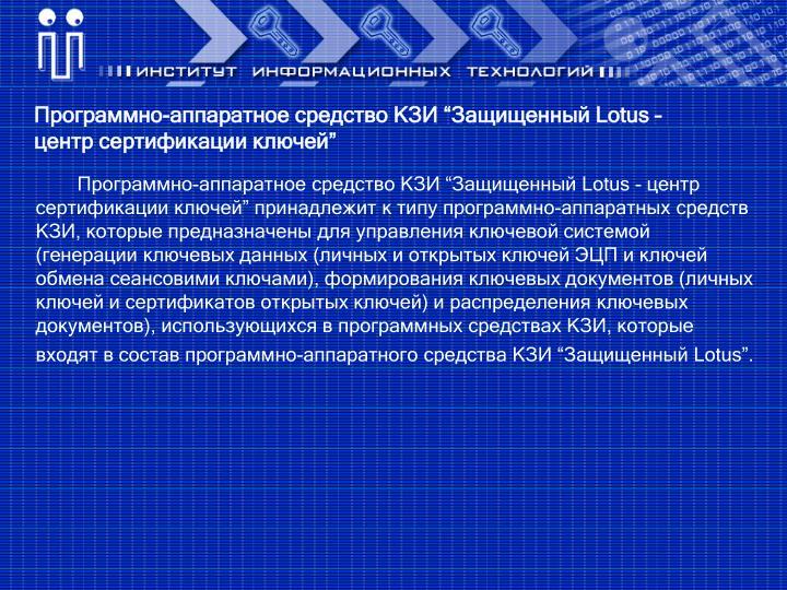 "Программно-аппаратное средство КЗИ ""Защищенный Lotus – центр сертификации ключей"""