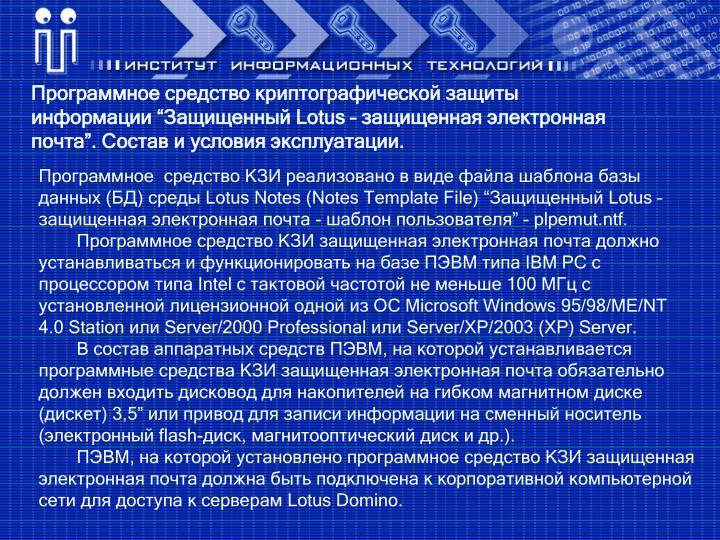 """Программное средство криптографической защиты информации """"Защищенный Lotus – защищенная электронная почта"""". Состав и условия эксплуатации."""