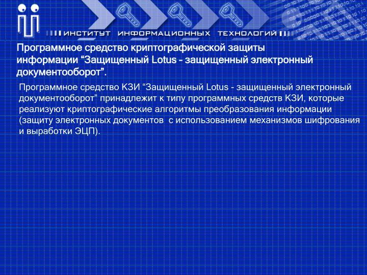 """Программное средство криптографической защиты информации """"Защищенный Lotus – защищенный электронный документооборот""""."""