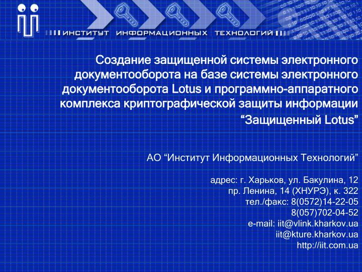 Создание защищенной системы электронного документооб...