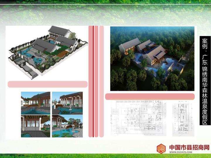 案例:广东·锦绣南华森林温泉度假区