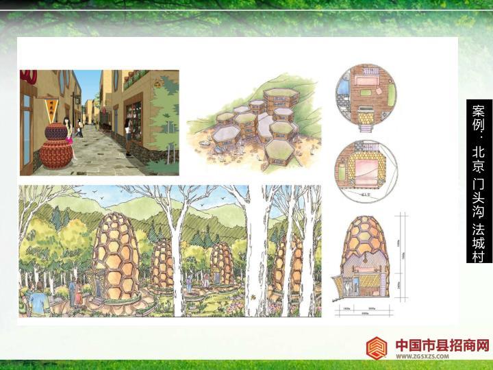 案例:北京·门头沟·法城村