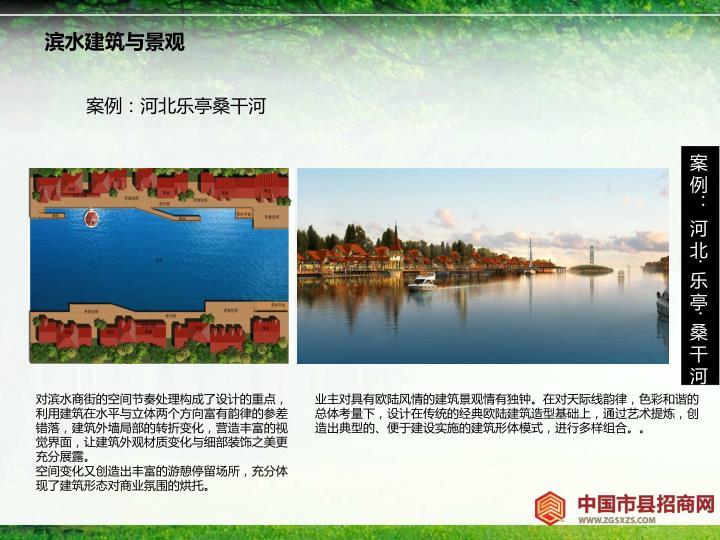 滨水建筑与景观