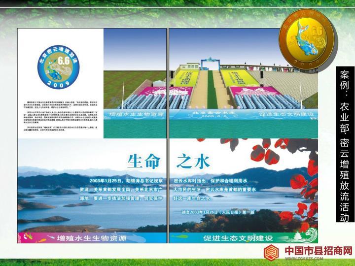 案例:农业部·密云增殖放流活动