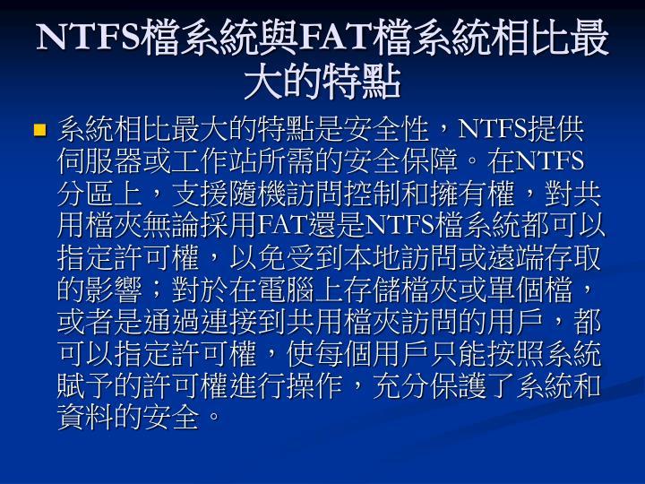 NTFS檔系統與FAT檔系統相比最大的特點