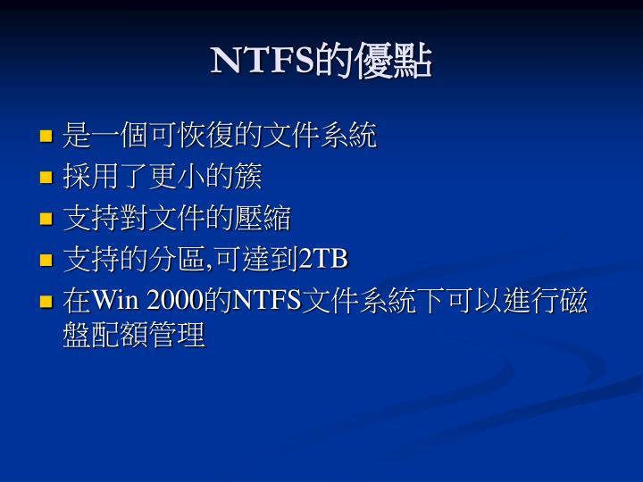 NTFS的優點