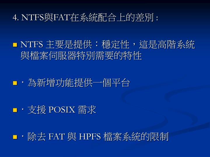 4. NTFS與FAT在系統配合上的差別 :