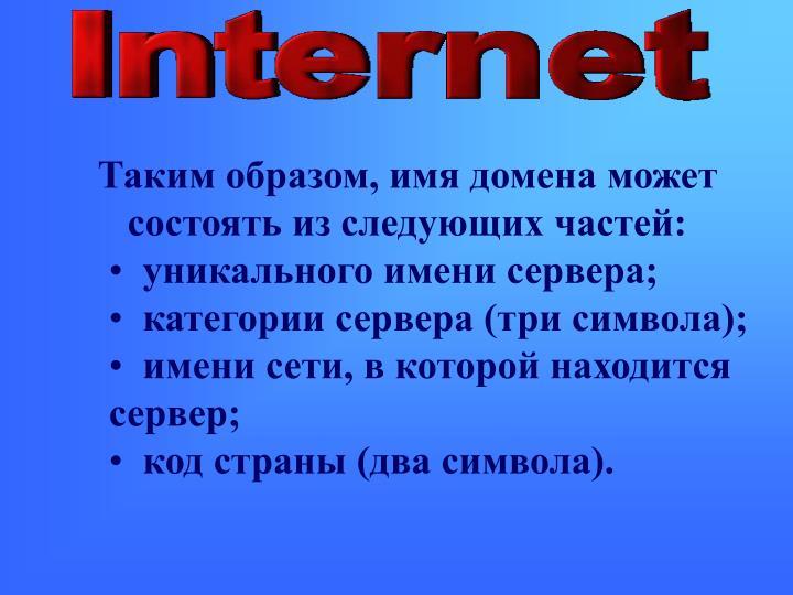 Таким образом, имя домена может состоять из следующих частей: