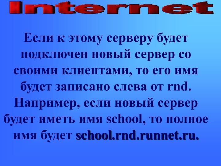 Если к этому серверу будет подключен новый сервер со своими клиентами, то его имя будет записано слева от rnd. Например, если новый сервер будет иметь имя