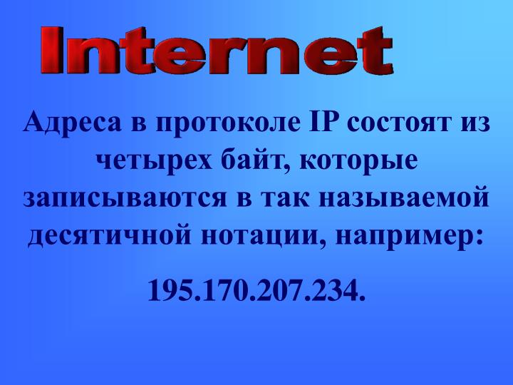 Адреса в протоколе IP состоят из четырех байт, которые записываются в так называемой десятичной нотации, например: