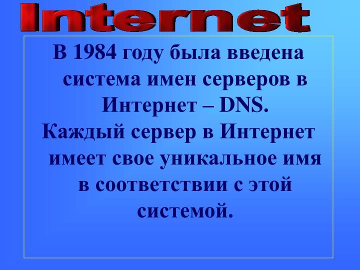 В 1984 году была введена система имен серверов в Интернет – DNS.