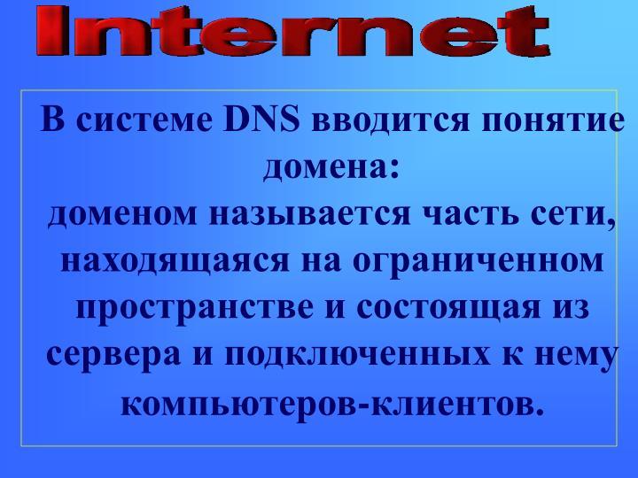 В системе DNS вводится понятие домена