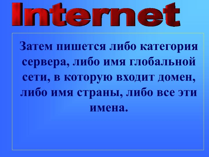 Затем пишется либо категория сервера, либо имя глобальной сети, в которую входит домен, либо имя страны, либо все эти имена.