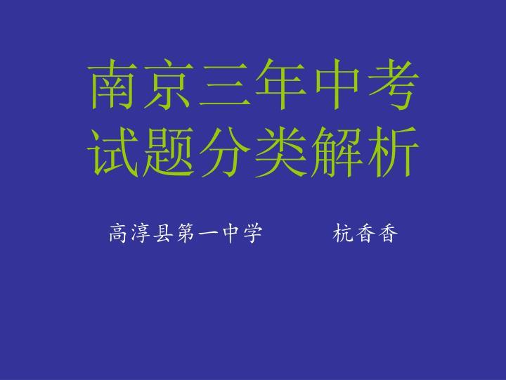 南京三年中考