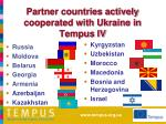 partner countries actively cooperated with ukraine in tempus iv