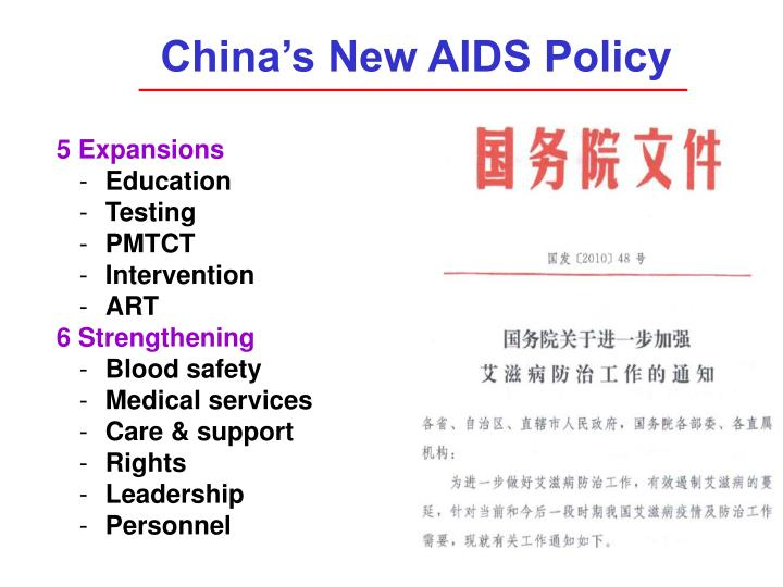 China's New AIDS Policy