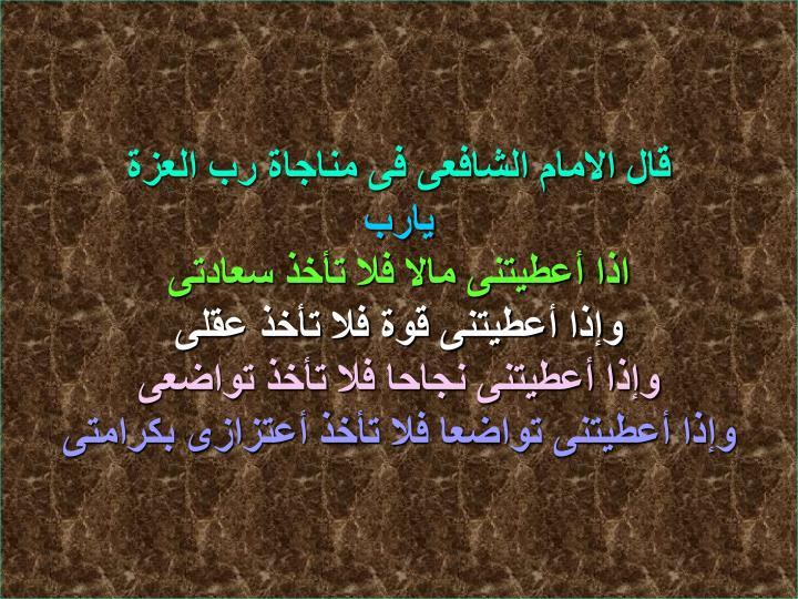قال الامام الشافعى فى مناجاة رب العزة