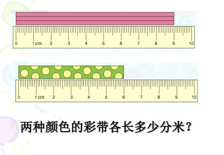 两种颜色的彩带各长多少分米?