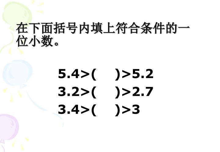 在下面括号内填上符合条件的一位小数。