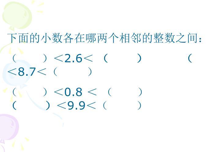 下面的小数各在哪两个相邻的整数之间: