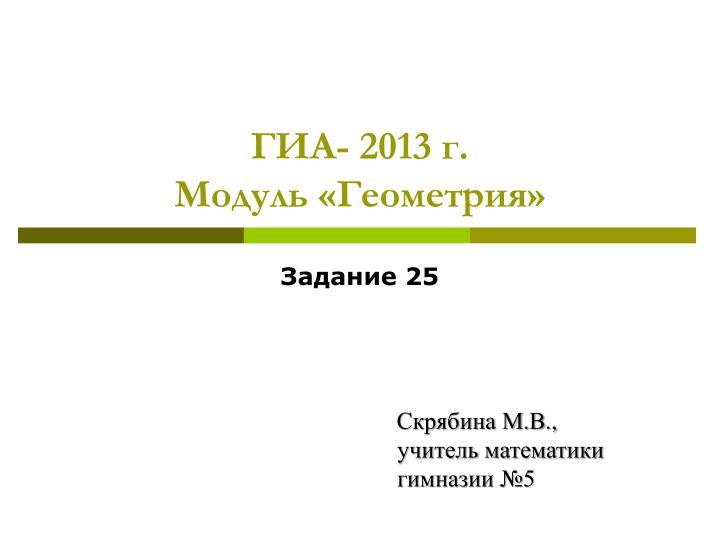 ГИА- 2013 г.