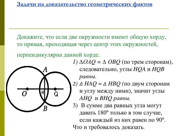 Задачи на доказательство геометрических фактов