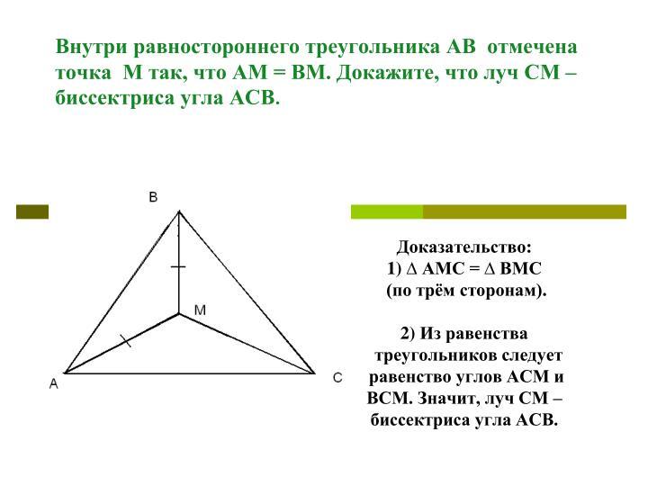 Внутри равностороннего треугольника АВ