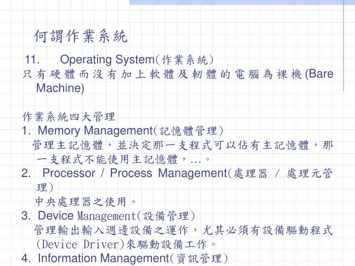 何謂作業系統