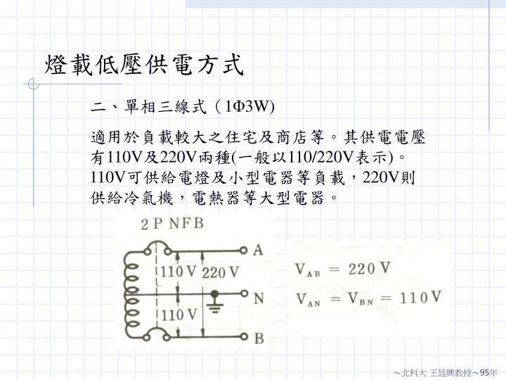 燈載低壓供電方式