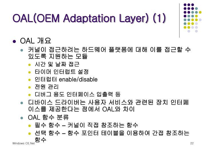 OAL(OEM Adaptation Layer) (1)
