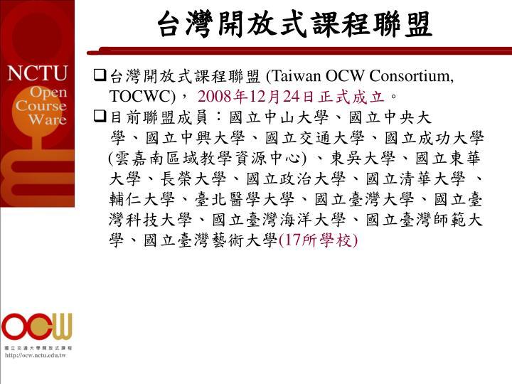 台灣開放式課程聯盟
